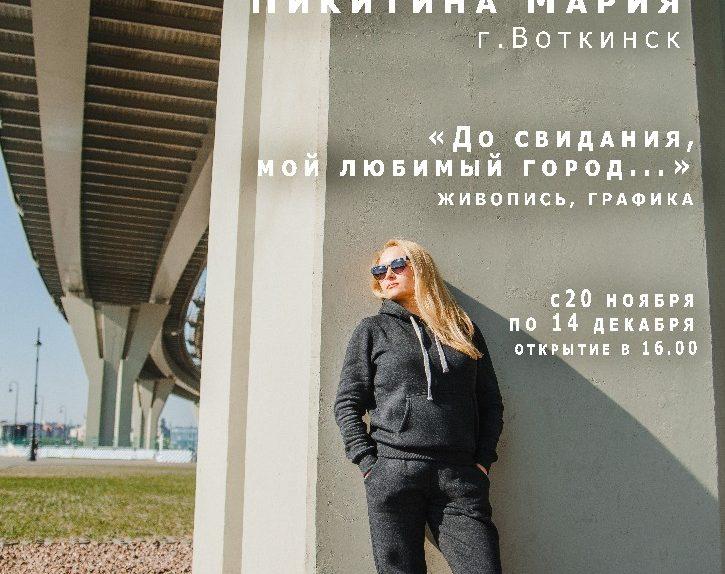 персональная выставка Марии Никитиной